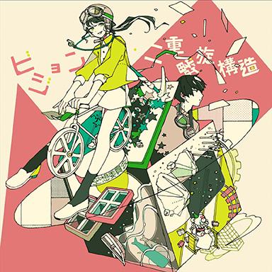 シングル「ビジョン/二重螺旋構造」【初回限定盤】(CD+DVD)