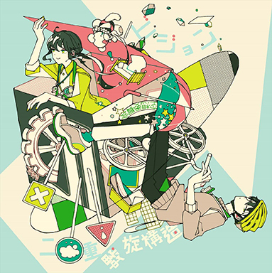 シングル「ビジョン/二重螺旋構造」【通常盤】(CD ONLY)