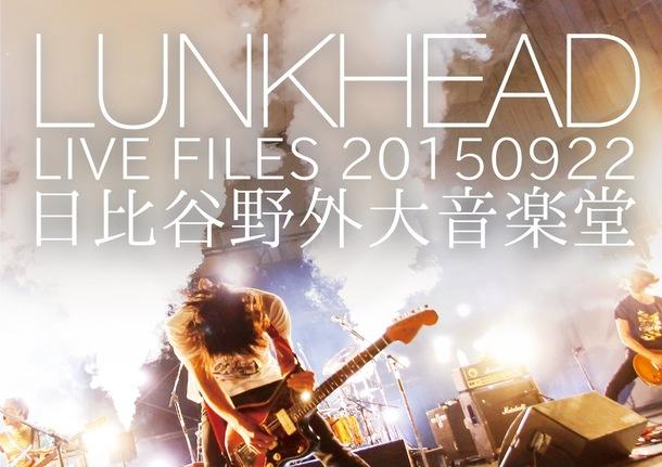 DVD「LIVE FILES 20150922~日比谷野外大音楽堂~」