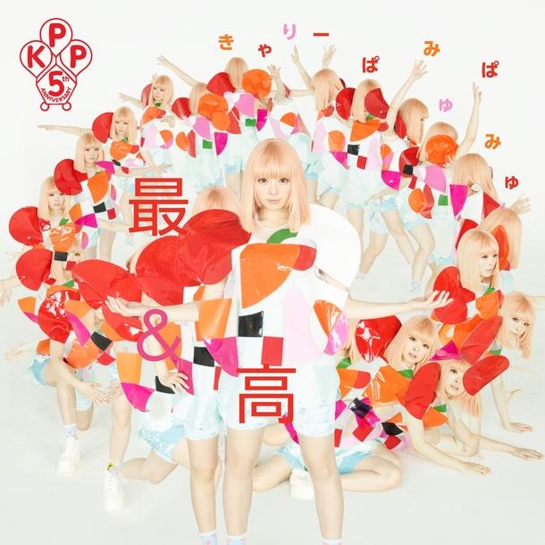 シングル「最&高」【初回限定盤】(CD+DVD)
