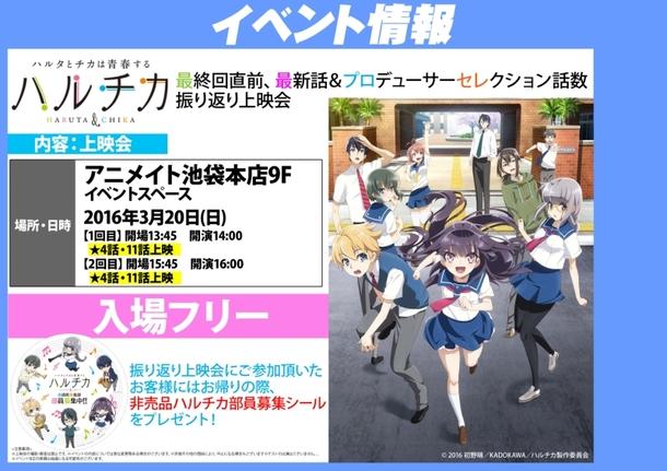 アニメイト池袋店ハルチカ上映会 (C)2016 初野晴/KADOKAWA/ハルチカ製作委員会