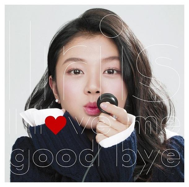 シングル「I love me / good bye」