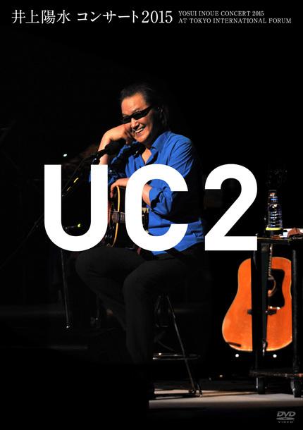 DVD「井上陽水 コンサート2015 UC2」