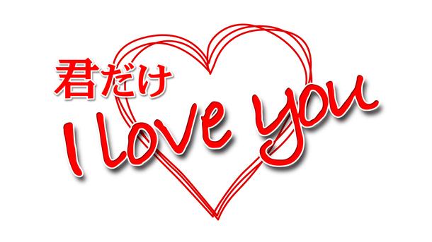 『君だけI Love You』ロゴ