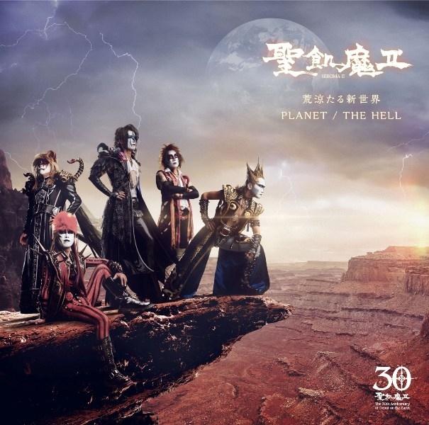 聖飢魔II「荒涼たる新世界 / PLANET / THE HELL」通常盤ジャケット