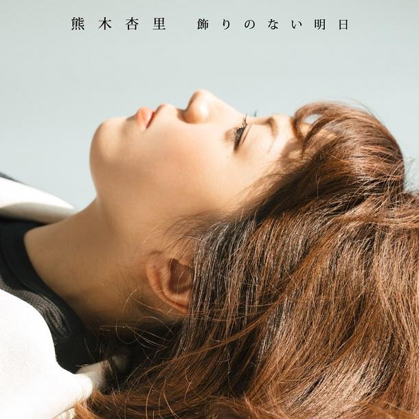 アルバム『飾りのない明日』【初回限定盤 TYPE-A】(CD + DVD)