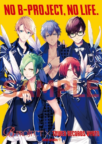 TOWERanime 京都店限定レア特典「「NO B-PROJECT, NO LIFE.」MooNsポスター」