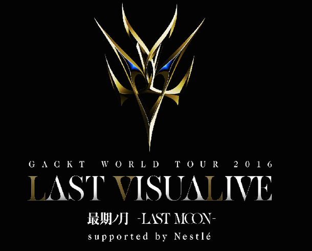 『GACKT WORLD TOUR 2016 LAST VISUALIVE 最期ノ月 -LAST MOON- supported by Nestlé』