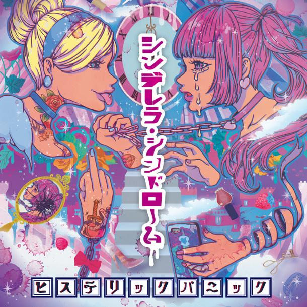 シングル「シンデレラ・シンドローム」【通常盤】