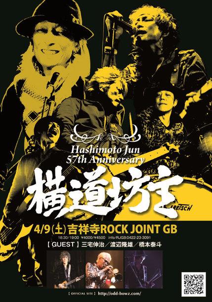 『Hashimoto Jun 57th Anniversary』