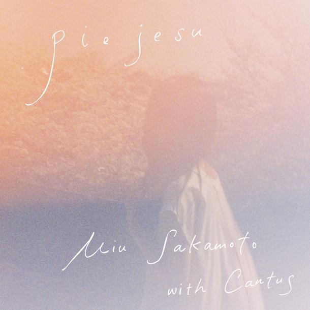 配信楽曲「pie jesu」
