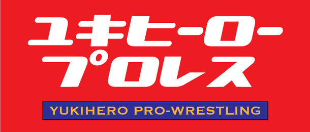 ユキヒーロープロレス ロゴ