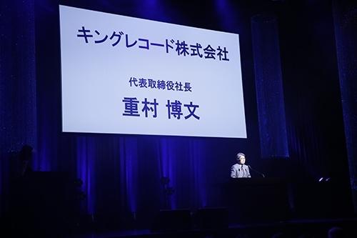 キングレコード代表取締役重村社長 写真:江頭はんな(SHERPA+)