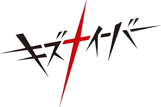 「キズナイーバー」ロゴ TRIGGER・岡田麿里/キズナイーバー製作委員会