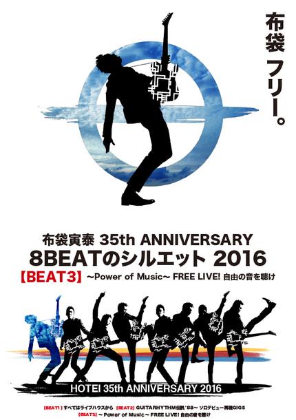 【BEAT 3】〜Power of Music〜 FREE LIVE! 自由の音を聴け