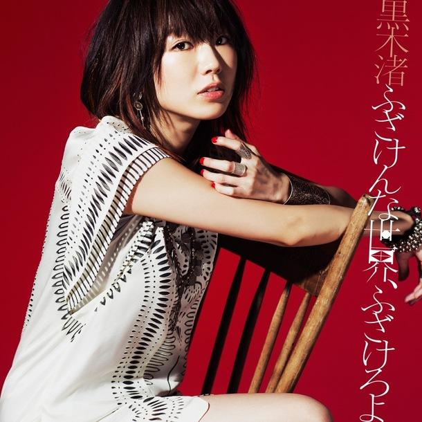 シングル「ふざけんな世界、ふざけろよ」【初回限定盤B】(CD+DVD)