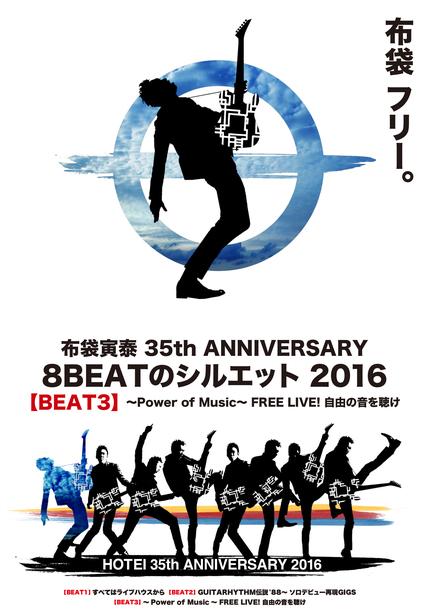 「【BEAT 3】〜Power of Music〜 FREE LIVE! 自由の音を聴け」