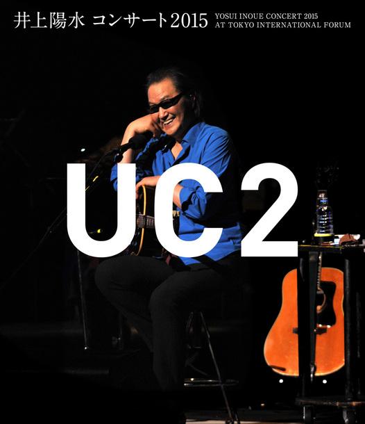Blu-ray「井上陽水 コンサート2015 UC2」