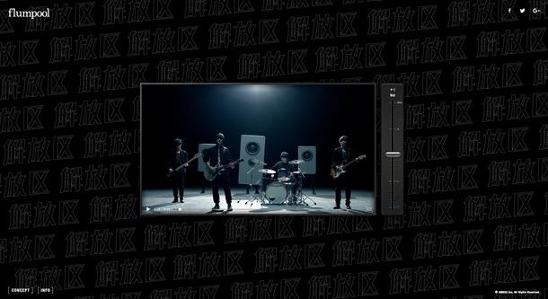 「解放区」MV