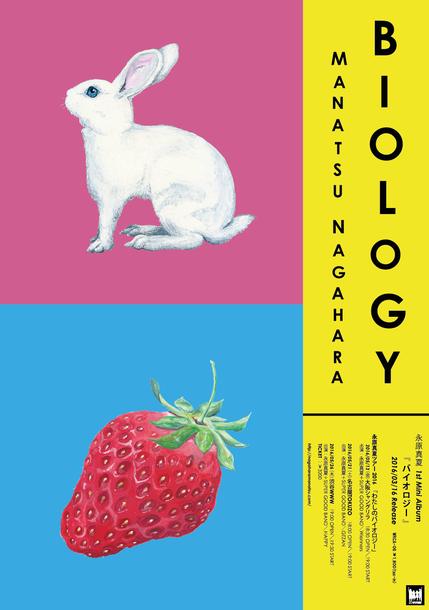 ミニアルバム『バイオロジー』ポスター