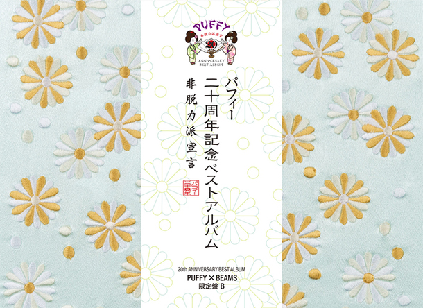 アルバム『20th ANNIVERSARY BEST ALBUM非脱力派宣言』【PUFFY×BEAMS限定盤B】(2CD+グッズ)