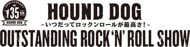 『HOUND DOG 35th Anniversary「OUTSTANDING ROCK'N'ROLL SHOW」~いつだってロックンロールが最高さ!~』ロゴ
