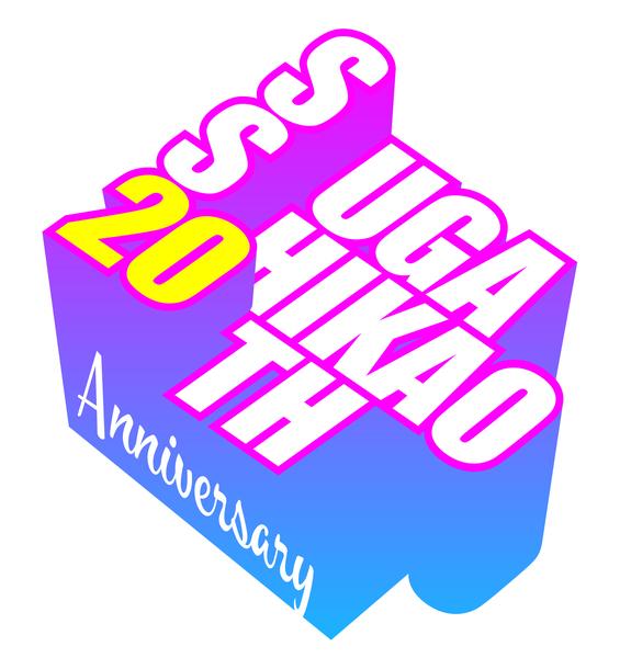 スガ シカオ20周年ロゴ
