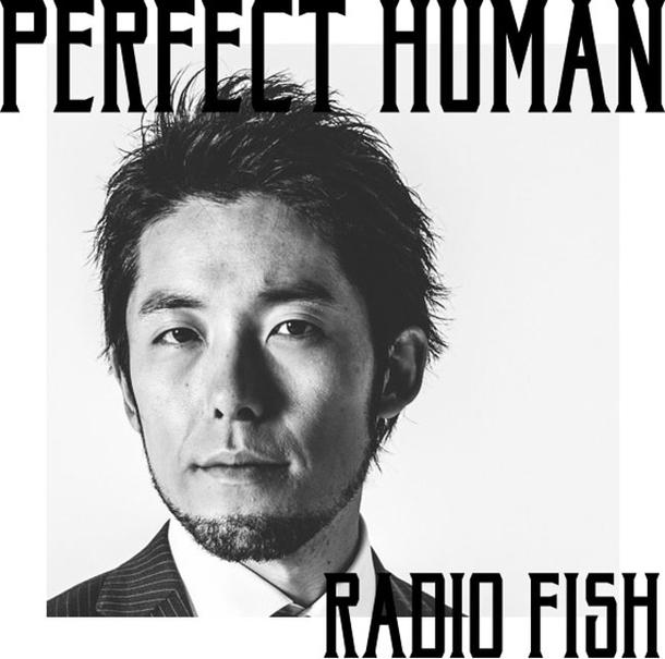 大ヒットを記録しているRADIO FISH 「PERFECT HUMAN」 (C)YOSHIMOTO CREATIVE AGENCY CO.,LTD.