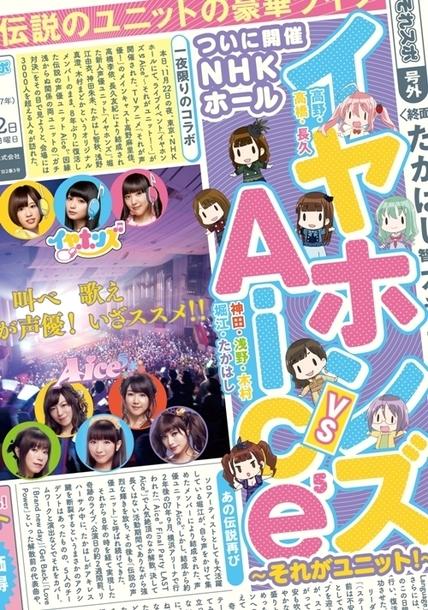 「イヤホンズ vs Aice5~それがユニット!~NHKホール公演」DVDジャケット