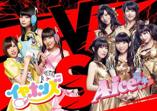 イヤホンズ vs Aice5