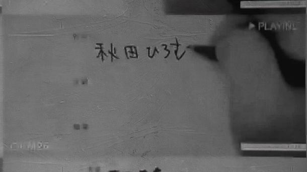 「エンディングテーマ」MV キャプチャ