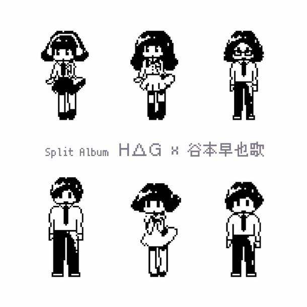 アルバム『H△G × 谷本早也歌』