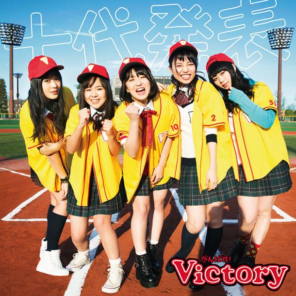 アルバム『十代発表』【通常盤】(CD only)