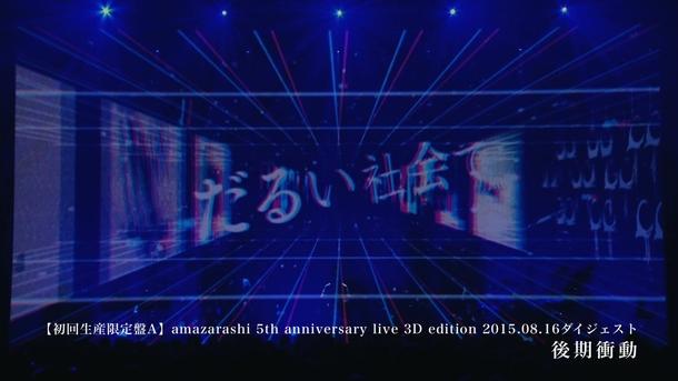 アルバム『世界収束二一一六』トレーラー映像