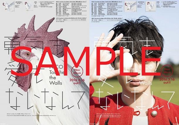 NICO Touches the Walls「勇気も愛もないなんて」告知ポスター(両面印刷B2サイズポスター)