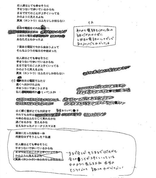 「appears」の制作当時の手書き歌詞
