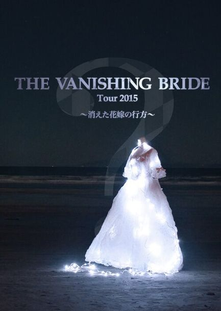 DVD『The Vanishing Bride Tour 2015 ~消えた花嫁の行方~』