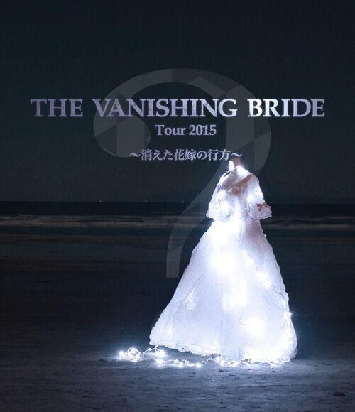 Blu-ray『The Vanishing Bride Tour 2015 ~消えた花嫁の行方~』
