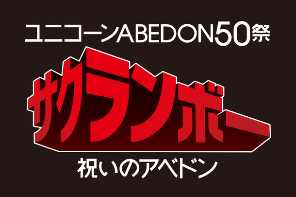 「サクランボー/祝いのアベドン」ロゴ