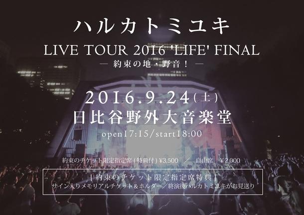 「LIVE TOUR 'LIFE' FINAL ―約束の地・野音!―」