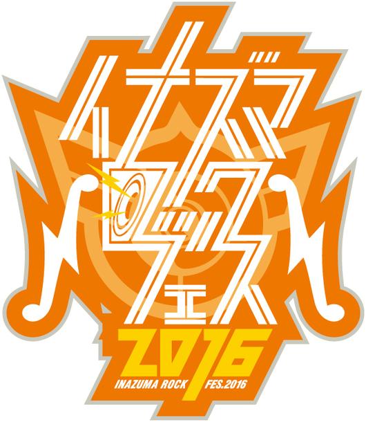 「イナズマロック フェス 2016」ロゴ