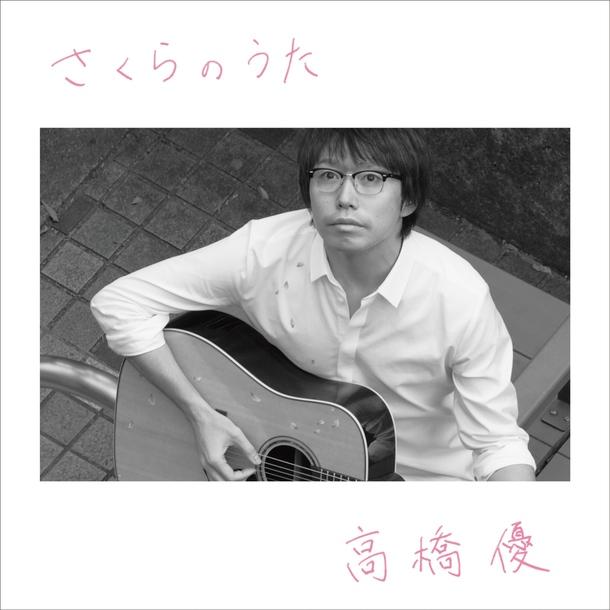 シングル「さくらのうた」【期間生産限定盤】(CD+DVD)