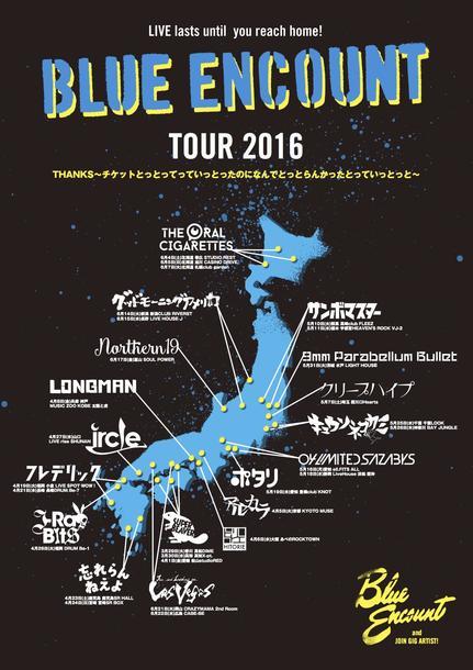 『TOUR2016 THANKS~チケットとっとってっていっとったのになんでとっとらんかったとっていっとっと~』