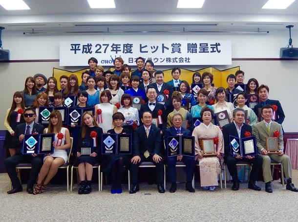平成27年度(第52回)日本クラウンヒット賞贈呈式