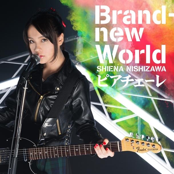 西沢幸奏 最新シングル「Brand-new World/ピアチェーレ」ジャケット