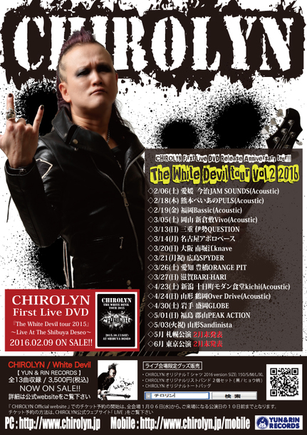 CHIROLYN First Live DVD Release Anniversary 『The White Devil tour vol.2 2016』フライヤー