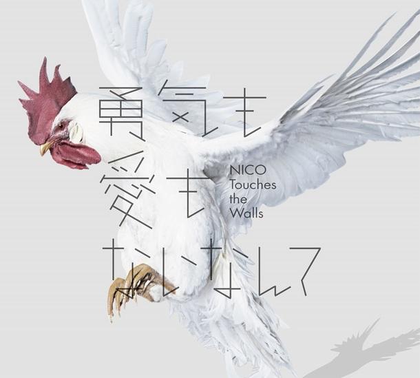 アルバム『勇気も愛もないなんて』【初回生産限定盤】(CD+DVD)