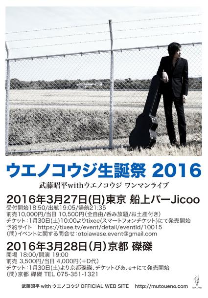 『ウエノコウジ生誕祭 2016』フライヤー