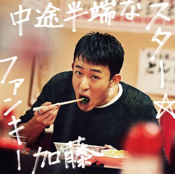 シングル「中途半端なスター」【初回生産限定盤】(CD+DVD)