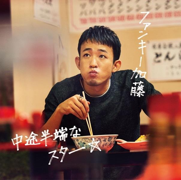 シングル「中途半端なスター」【通常盤】(CD)
